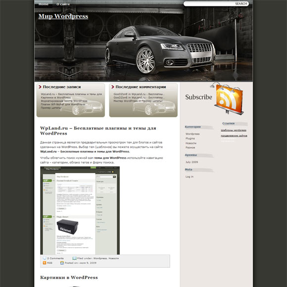 Автомобильная тема wordpress: CarsPower