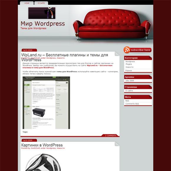 Шаблон wordpress: Красный диван