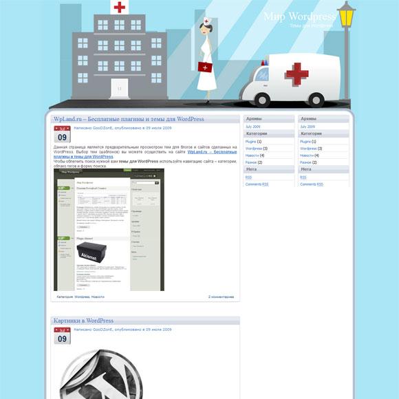 Медицинская тема для WordPress: Скорая помощь