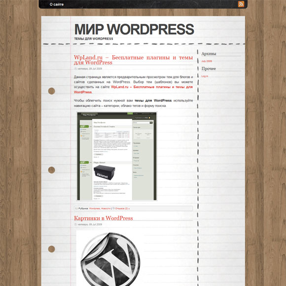 Доска wordpress: Desk