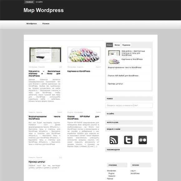 Новостная тема wordpress: Goodtheme Lead