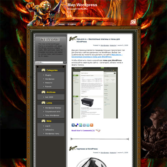 Бесплатный шаблон wordpress: BioShock
