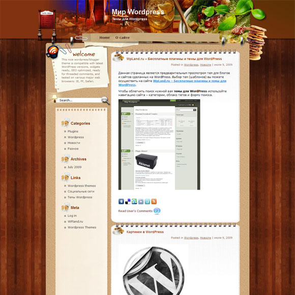 Тема wordpress про отдых: Letters to Juliet