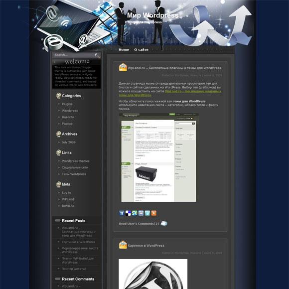 Бесплатный шаблон wordpress: Сделка