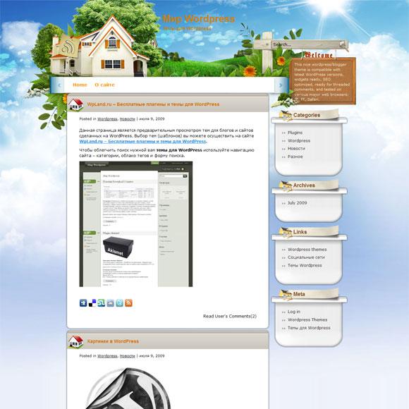 Бесплатная тема для wordpress: Продажа недвижимости