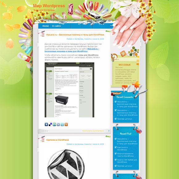 Маникюр в шаблоне wordpress: Milk skin