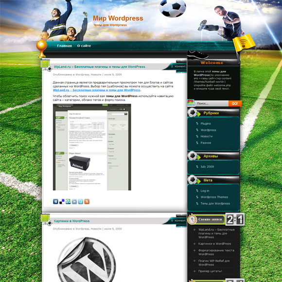 Футбольная тема wordpress: Football World