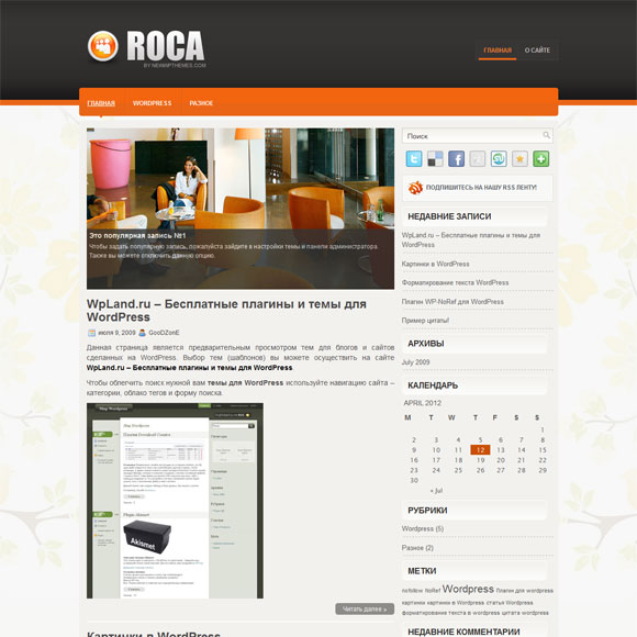 Универсальный шаблон для wordpress: Roca