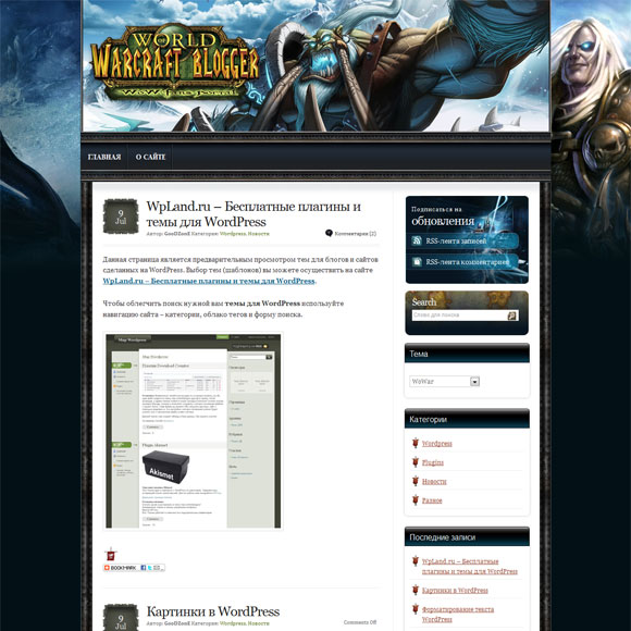 Warcraft тема для wordpress: WoWar