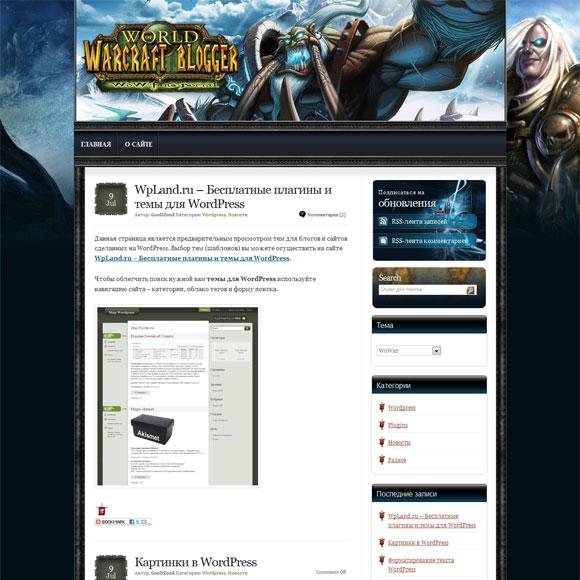 Warcraft тема для wordpress: WoWar