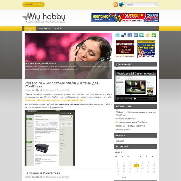 Новостной шаблон для wordpress: My Hobby