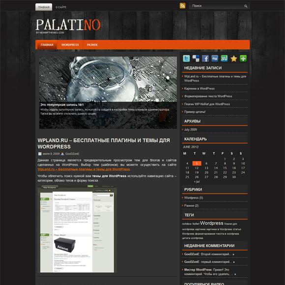 Стильный шаблон для wordpress: Palatino