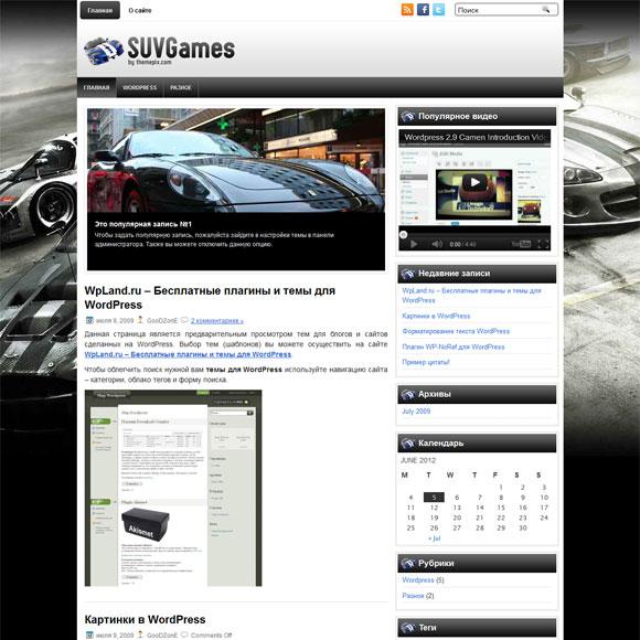 Игровая тема для wordpress: SuvGames