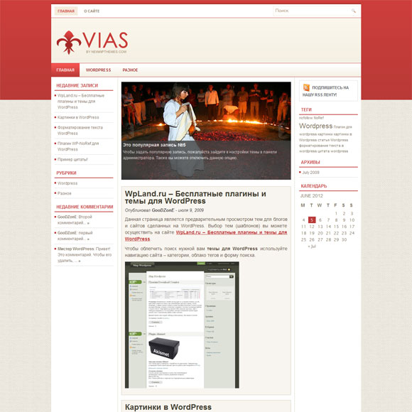 Светлая тема для wordpress: Vias