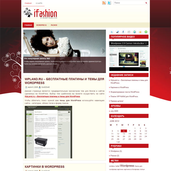 Стильный шаблон для wordpress: iFashion