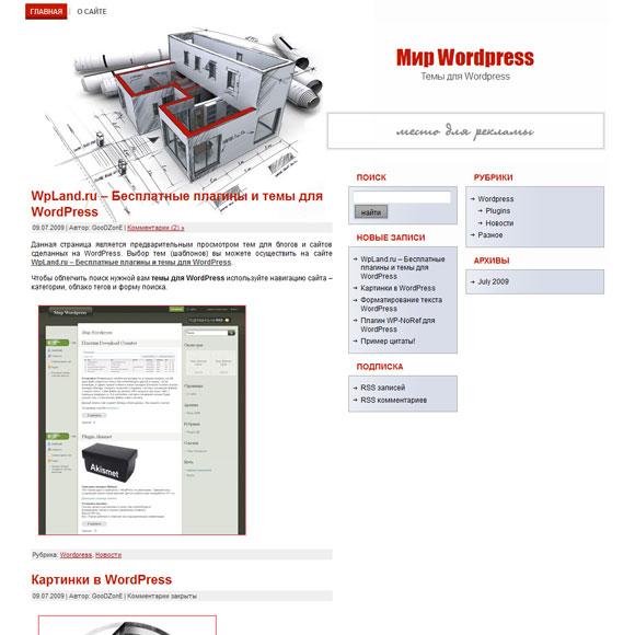 Строительный шаблон WordPress: Cardboard Dreams