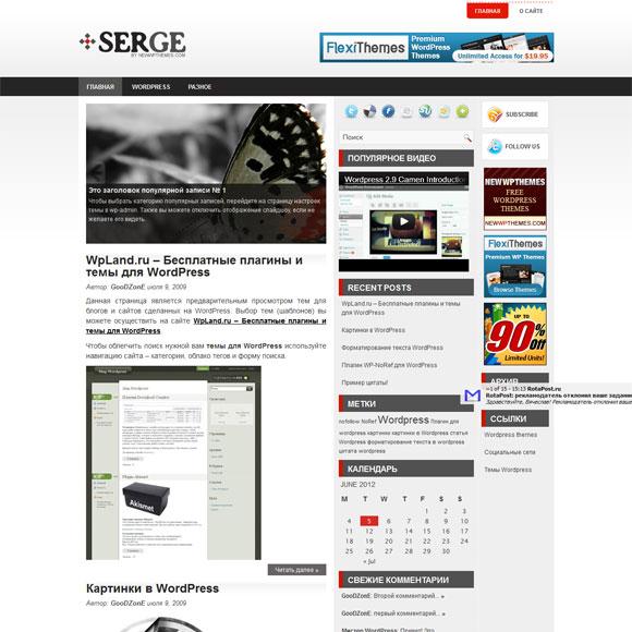 Новостная тема для wordpress: Serge