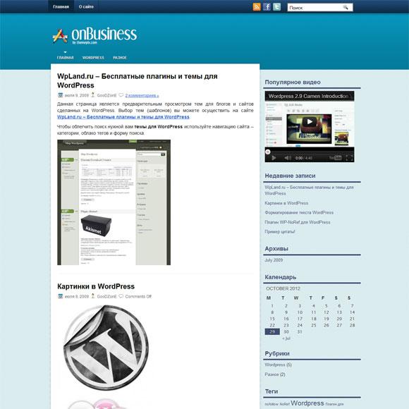 Финансовая тема wordpress: onBusiness