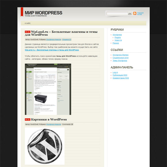 Блоговая тема wordpress: Serious Blogger