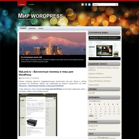 Креативная тема для wordpress: Perfetika