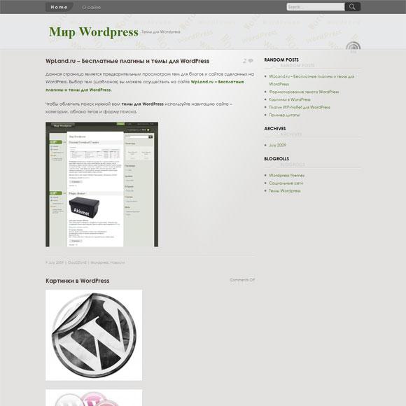Серая тема для wordpress: zBorder